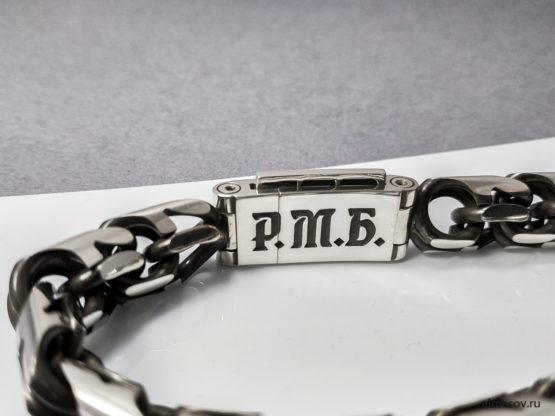 толстый мужской серебряный браслет бисмарк (garibaldi) с гравировкой Р.М.Б.
